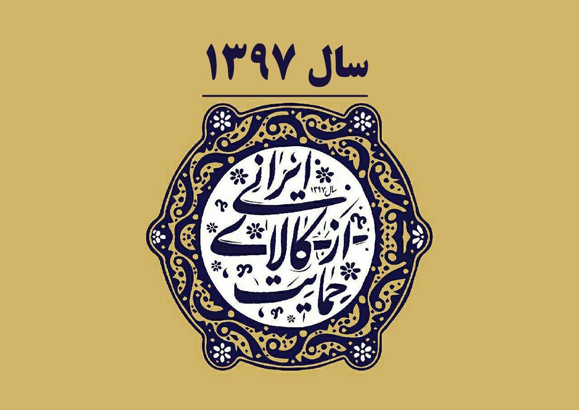 سال 1397، حمايت از كالاي ايراني