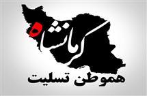 تسليت و ابراز همدردي با بازماندگان زلزله اخير استان كرمانشاه