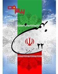 نشريه شماره 17 - بهمن ماه 1396