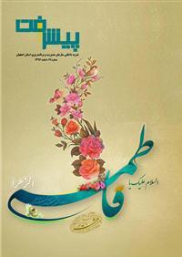 نشريه شماره 18 - اسفند ماه 1396