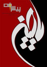 نشريه شماره 13- مهر ماه 1396
