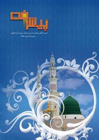 نشريه شماره 15 - آذر ماه 1396