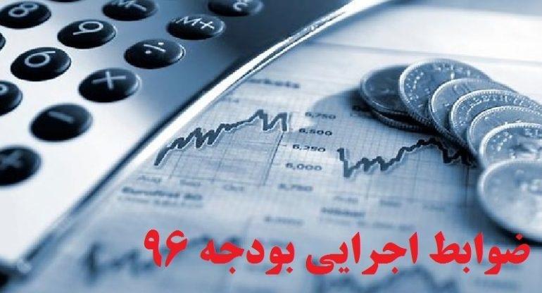 ضوابط اجرايي بودجه 1396