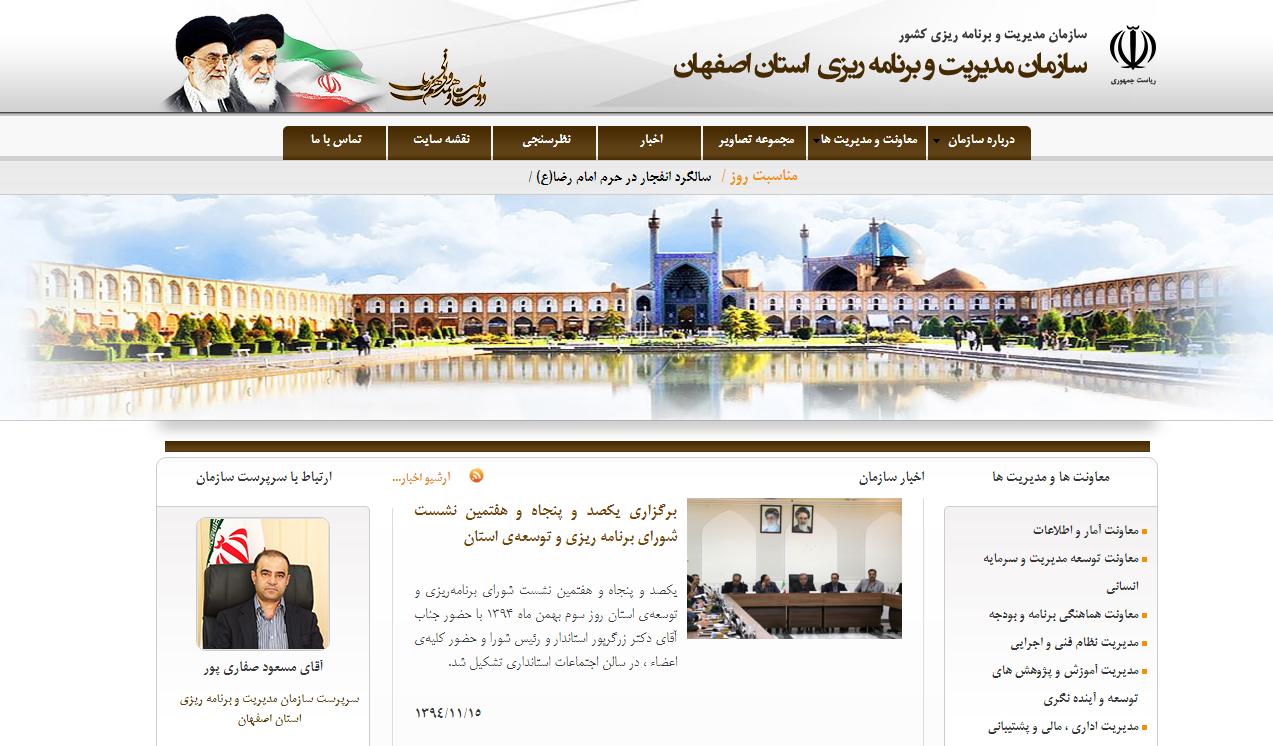 راه اندازي وب سايت سازمان مديريت و برنامه ريزي استان اصفهان