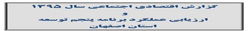 گزارش اقتصادي اجتماعي 1395 و عملكرد برنامه پنجم توسعه استان